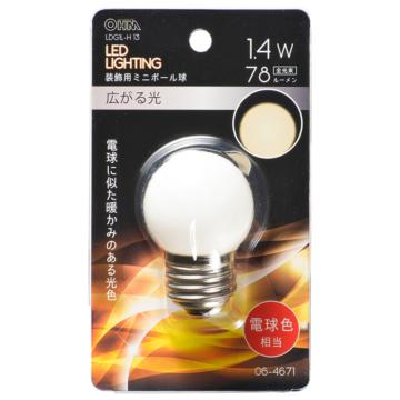 LEDミニボール球装飾用 G40/E26/1.4W/78lm/電球色 [品番]06-4671