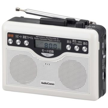 AudioComm デジタル録音ラジオカセット [品番]07-9886