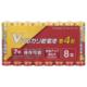Vアルカリ乾電池 単4形 8本パック [品番]08-4037
