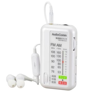 AudioComm 集音器付ラジオ ホワイト [品番]03-0962