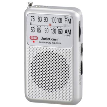 AudioComm AM/FM ポケットラジオ シルバー [品番]03-0964