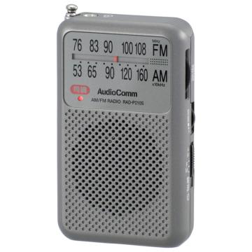 AudioComm AM/FM ポケットラジオ スペースグレー [品番]03-0965