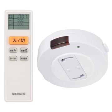 ペンダント型照明器具専用リモコンスイッチ [品番]04-9778