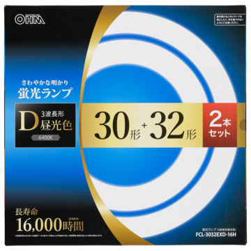 丸形蛍光ランプ 30形+32形 3波長形昼光色 長寿命タイプ 2本セット [品番]06-4528