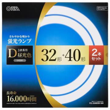 丸形蛍光ランプ 32形+40形 3波長形昼光色 長寿命タイプ 2本セット [品番]06-4530