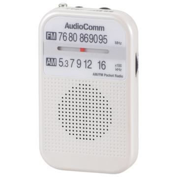 AudioComm AM/FMポケットラジオ ホワイト [品番]03-5521