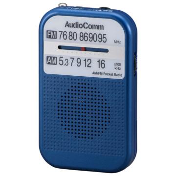 AudioComm AM/FMポケットラジオ ブルー [品番]03-5524