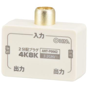 2分配プラグ 全端子電流通電型 4K8K対応 [品番]06-0062