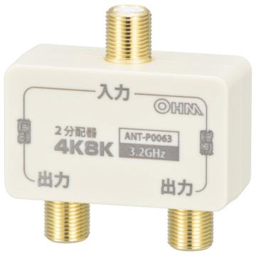 2分配器 全端子電流通電型 4K8K対応 [品番]06-0063