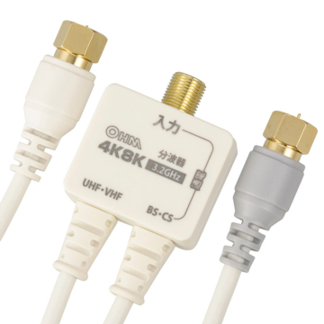 デジタルTV分波器 出力ケーブル付 4K8K対応 [品番]06-0069