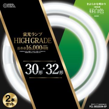丸形蛍光ランプ 30形+32形 3波長形昼白色 長寿命タイプ 2本セット [品番]06-4532