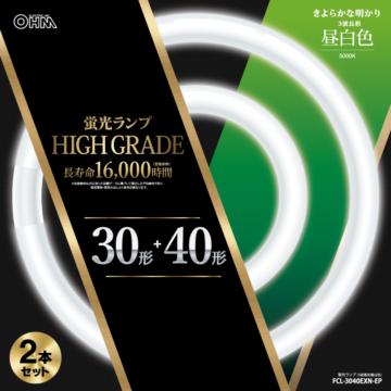 丸形蛍光ランプ 30形+40形 3波長形昼白色 長寿命タイプ 2本セット [品番]06-4533
