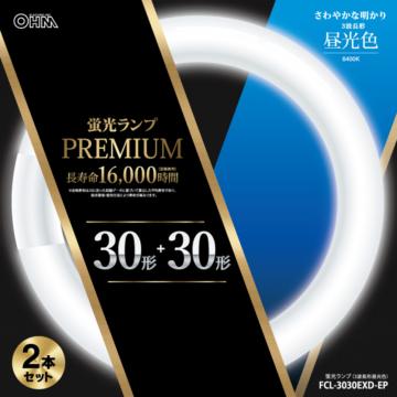 丸形蛍光ランプ 30形+30形 3波長形昼光色 長寿命タイプ 2本セット [品番]06-4535