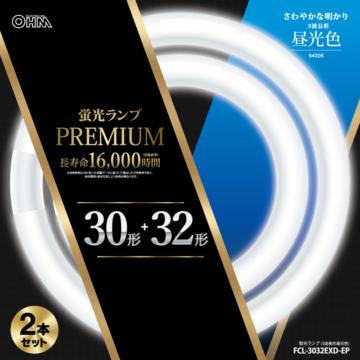 丸形蛍光ランプ 30形+32形 3波長形昼光色 長寿命タイプ 2本セット [品番]06-4536