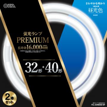 丸形蛍光ランプ 32形+40形 3波長形昼光色 長寿命タイプ 2本セット [品番]06-4538