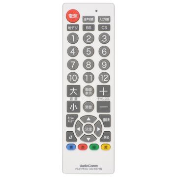 AudioComm シンプルTVリモコン ホワイト [品番]03-6111