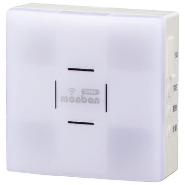 monban CUBE 光フラッシュ電池式受信機 [品番]08-0547