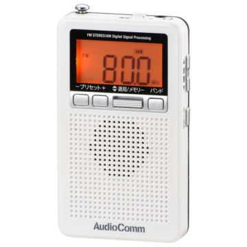 AudioComm DSPポケットラジオ FMステレオ/AM パールホワイト [品番]03-8751