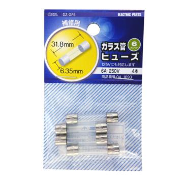 ガラス管ヒューズ 6A-250V 4本入 [品番]04-1693