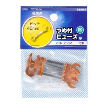 つめ付きヒューズ 20A-250V 5本入 [品番]09-1543