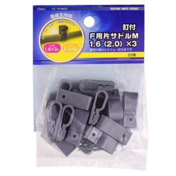 F用片サドル クギ付 M20個入 [品番]09-1603
