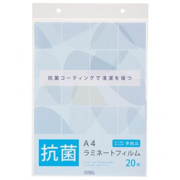 抗菌ラミネートフィルムA4 20枚入 [品番]00-5298