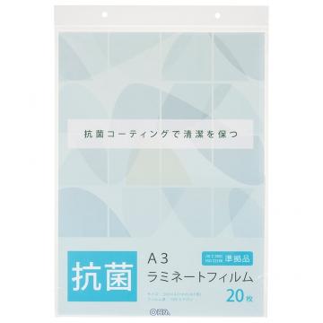 抗菌ラミネートフィルムA3 20枚入 [品番]00-5299