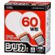 白熱電球 E26 60W形 シリカ 2個入り [品番]06-0600
