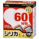 白熱電球 E26 60W形 シリカ 2個入り 長寿命 [品番]06-0610